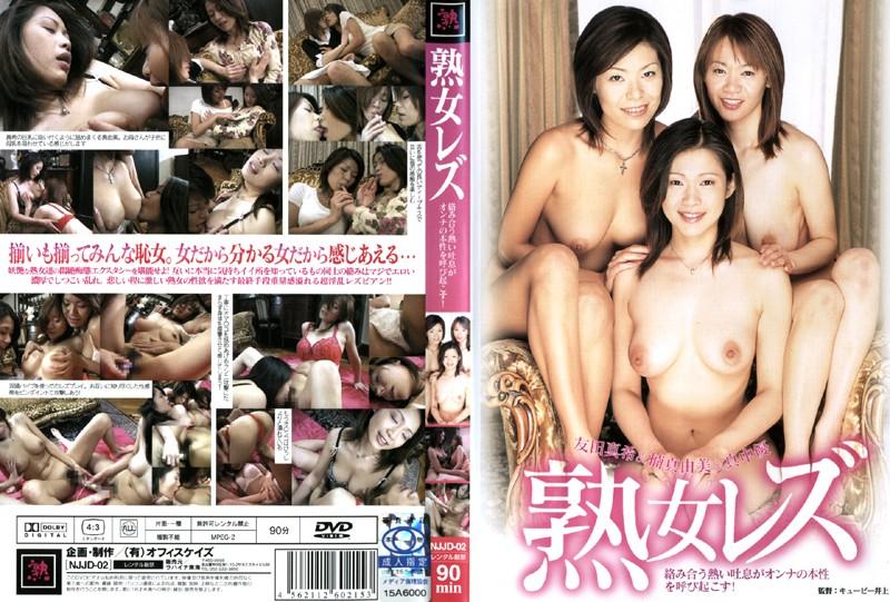 淫乱の人妻、友田真希出演のバイブ無料動画像。熟女レズ 絡み合う熱い吐息がオンナの本性を呼び起こす!