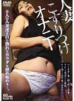 「人妻こすりつけオナニー」のパッケージ画像