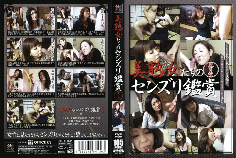 人妻、秋山美希出演の顔射無料動画像。美熟女たちのセンズリ鑑賞 其の壱
