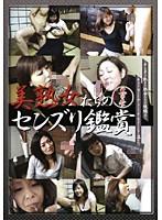 (36njjd25)[NJJD-025] 美熟女たちのセンズリ鑑賞 其の壱 ダウンロード