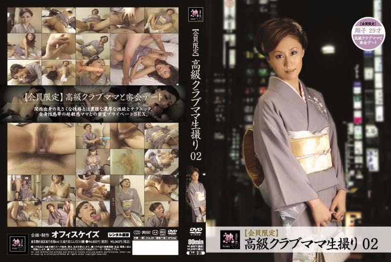 高級クラブママ生撮り 02