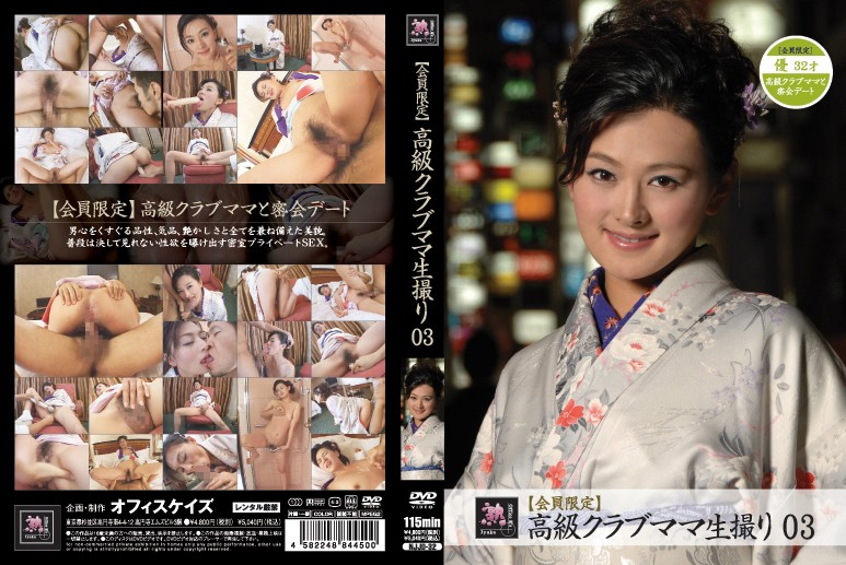 浴衣の熟女のフェラ無料動画像。高級クラブママ生撮り 03