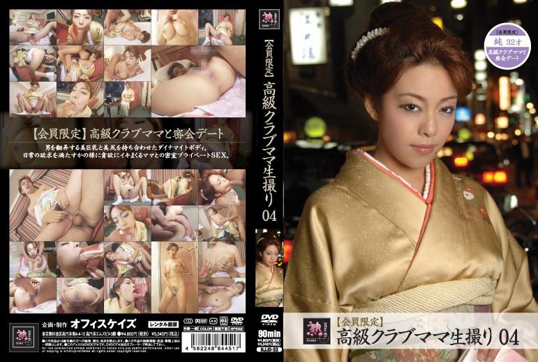 浴衣の人妻のsex無料熟女動画像。高級クラブママ生撮り 04