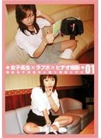 女子校生×ラブホ×ビデオ撮影 01 ダウンロード