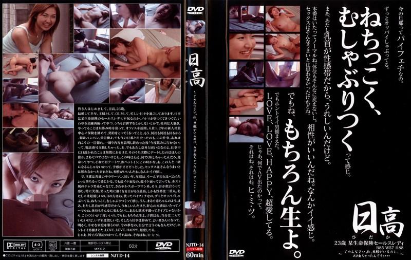花嫁の3P無料熟女動画像。日高 ~ごめんなさい!