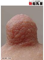 (36pk00001)[PK-001] じっくりと接写撮影した勃起乳首 ダウンロード
