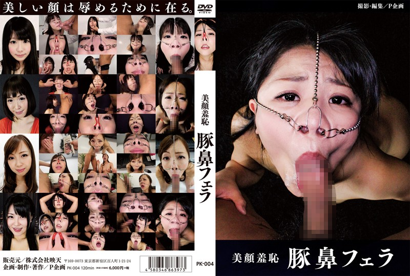 [PK-004] 美顔羞恥 豚鼻フェラ