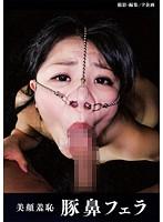 美顔羞恥 豚鼻フェラ