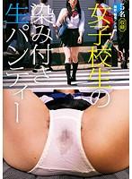 (36pk00010)[PK-010] 女子校生の染み付き生パンティー ダウンロード