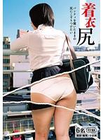 (36pk00016)[PK-016] 着衣尻 パンティを履いたままの尻にこすりつけたい ダウンロード