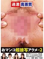 おマンコ超接写アクメ vol.2 ダウンロード