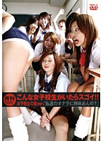 (36txxd23)[TXXD-023] 月刊 こんな女子校生がいたらスゴイ!! 女子校生の屁ver. ダウンロード