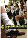 月刊 こんな女子校生がいたらスゴイ!! 地下鉄占拠ver.