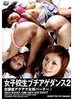 (36txxd38)[TXXD-038] 女子校生ブチアゲダンス2 放課後アゲアゲ全裸パーチー♪ ダウンロード