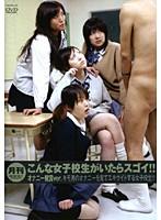 (36txxd40)[TXXD-040] 月刊 こんな女子校生がいたらスゴイ!! オナニー鑑賞ver. ダウンロード