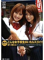(36txxd45)[TXXD-045] 月刊 こんな女子校生がいたらスゴイ!! 逆ナン痴女ver. ダウンロード