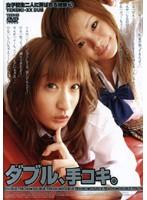 (36txxd53)[TXXD-053] ダブル、手コキ。 女子校生二人に弄ばれる快感 3 ダウンロード