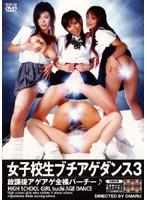 (36txxd58)[TXXD-058] 女子校生ブチアゲダンス3 放課後アゲアゲ全裸パーチー♪ ダウンロード