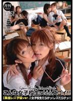(36txxd61)[TXXD-061] 月刊 こんな女子校生がいたらスゴイ!!集団レズ学級ver ダウンロード