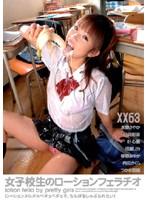 (36txxd63)[TXXD-063] 女子校生のローションフェラチオ ダウンロード