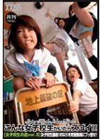 (36txxd66)[TXXD-066] 月刊 こんな女子校生がいたらスゴイ!! 女子校生の屁ver.3 ダウンロード
