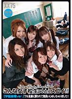(36txxd75)[TXXD-075] 月刊 こんな女子校生がいたらスゴイ!! 学級崩壊ver. ダウンロード
