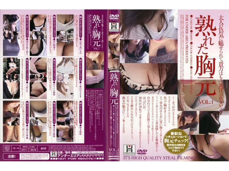 人妻の胸チラ無料熟女動画像。熟れた胸元 VOL.1