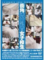 街角透け乳首女子校生 Vol.1