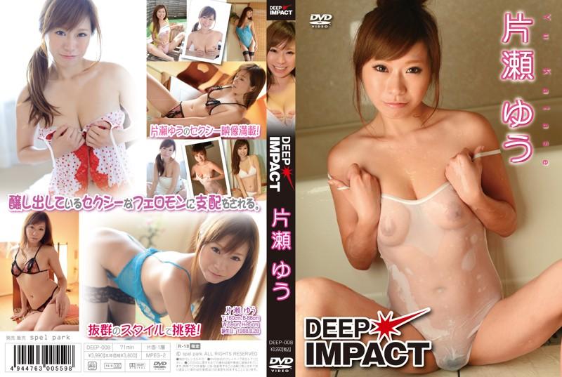 Deep Impact 片瀬ゆう