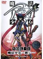 【エロアニメ】魔法少女 アイ VOL.1 魔法少女ハ独リ…のエロ画像ジャケット
