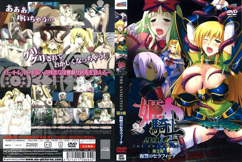【エロアニメ 触手動画】姫騎士アンジェリカ-第2夜-復讐のセラフィーナ-お姫様