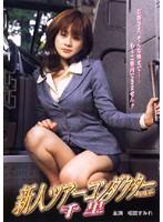 新人ツアーコンダクター 千里 vol.6