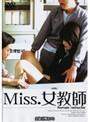 Miss.女教師