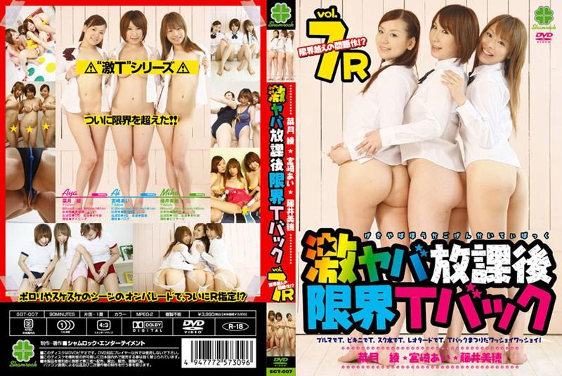 激ヤバ放課後 限界Tバック vol.7R