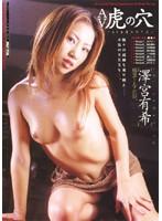 (3av016)[AV-016] AV虎の穴 AV女優の作り方 澤宮有希 ダウンロード