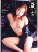 (3av018)[AV-018] AV虎の穴 AV女優の作り方 岡田りな ダウンロード