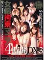 女優-拘束マニア 4時間DX3