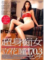 超身痴女 立花瞳 170.3
