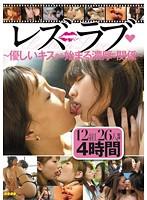 「レズラブ~優しいキスから始まる濃厚な関係~」のパッケージ画像