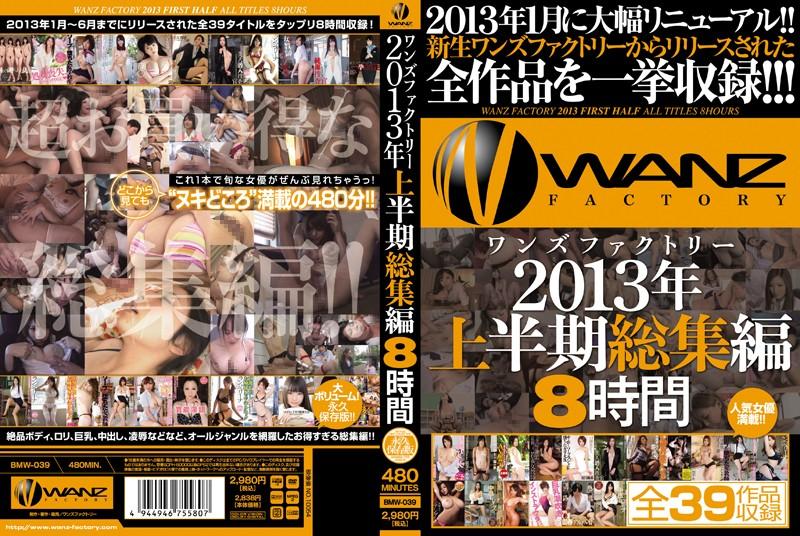 ワンズファクトリー2013年上半期総集編8時間