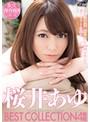 桜井あゆ BEST COLLECTION 4時間
