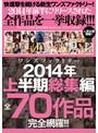 ワンズファクトリー2014年上半期総集編