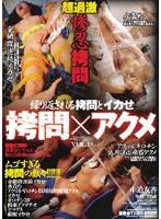 「拷問×アクメ VOL.1 中迫友香」のパッケージ画像
