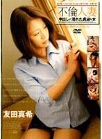 (3eh101)[EH-101] 不倫人妻 友田真希 ダウンロード