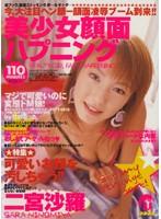 美少女顔面ハプニング 二宮沙羅 ダウンロード