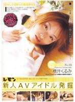 (3lm001)[LM-001] 新人AVアイドル発掘 NO.1 横井くるみ ダウンロード