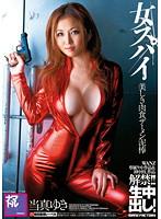 (3nama00007)[NAMA-007] 女スパイ 美しき肉食ザーメン泥棒 当真ゆき ダウンロード