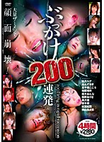 ぶっかけ200連発