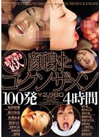 (3naw069)[NAW-069] 顔射とゴックンザーメン100発4時間 ダウンロード
