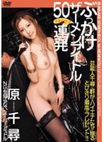 (3nwf008)[NWF-008] ぶっかけザーメンアイドル50連発 原千尋 ダウンロード